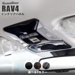 トヨタ 新型RAV4 50系 オーバーヘッドコンソールパネル  ルームランプカバー セカンドステージ インテリアパネル カスタム パーツ ドレスアップ 内装