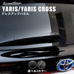 トヨタ 新型ヤリス ヤリスクロス リアワイパーエンドカバーパネル YARIS セカンドステージ パネル カスタム パーツ 外装 ドレスアップ アクセサリー オプション
