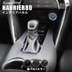 トヨタ 新型ハリアー80系 シフトパネル 全3色 HARRIER セカンドステージ インテリアパネル カスタム パーツ ドレスアップ 内装 アクセサリー 車 インパネ