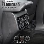 トヨタ 新型ハリアー80系 後席ダクトパネル 全3色 HARRIER セカンドステージ インテリアパネル カスタム パーツ ドレスアップ 内装 アクセサリー 車 インパネ