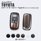 トヨタ スマートキーカバー キーケース スライドドアボタン付き Type16 全8色 ライズ200系 後期ルーミー おしゃれ 鍵 カスタム パーツ アクセサリー オプション