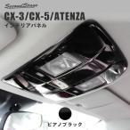 CX-3 CX-5(KE系) アテンザ GJ系 オーバーヘッドコンソールパネル / 内装 カスタム パーツ CX3 CX5 ATENZA セカンドステージ 日本製