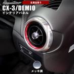 [10%OFFセール実施中] CX-3 DK系 / デミオ DJ系 ダクトパネル / 内装 カスタム パーツ CX3 DEMIO