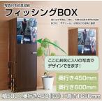 お気に入りの写真でデザインできるオリジナル収納家具 フィッシングBOX フォトシリーズ 釣具 収納 W500×D450×H1650mm (PFB450D)