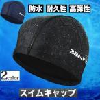 水泳帽スイムキャップ 水泳 帽子 スイミングキャップ シンプル 水泳 男女兼用 競泳 スイムウェア ウォータースポーツ 防水