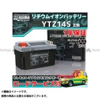 Maxima Battery ロードサービス・1年保証付 12V リチウムイオンバッテリー MLZ14S-FP (YTZ14S/YTZ12S/YTX…