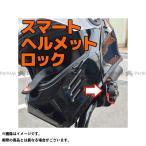 【無料雑誌付き】Lidlox ハーレー汎用 その他外装関連パーツ スマートヘルメットロック リッドロックス マットブラック ハーレー用(Lid-20…