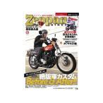 BikeBros.(雑誌) 絶版バイクス vol.23(2016年7月16日発売)