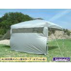 Field Life 300サイズテントS用 窓付きサイドタープ【横幕】