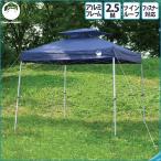 【送料無料】FieldLifeアルミワンタッチテント250 ツインルーフ アルミ製軽量テント キャリーバッグ【簡単 タープ 自立式 日除け キャンプ BBQ】