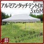 【送料無料】Field Life 3m×6m RECアルミワンタッチテントDX【簡単 タープ 自立式 日除け ガーデン キャンプ BBQ】