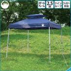 【送料無料】Field Life ワンタッチツインテント250【簡単 タープ 自立式 日除け ガーデン キャンプ お花見】