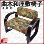 【送料無料】【プレゼントにお薦め】お洒落な花柄!曲木和座敷椅子!【座椅子】【正座椅子としても】