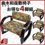 【送料無料】【まとめ買い特価】曲木和座敷椅子4脚組【お洒落な花柄・正座椅子・ご家族の集まり・御法要などに】