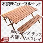 【送料無料】木製バーベキューテーブルセット【中央にコンロスペース ガーデンの雰囲気が変わります】【バーベキュー  ガーデン  ベランダ 4人掛け ウッド】