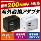 ADVANCE 変換プラグ 世界200ヶ国以上対応 USB2ポート付 TE-001