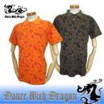 ダンスウィズドラゴン DANCE WITH DRAGON 春夏モデル(メンズ) カモフラージュポロ