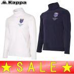 【40%OFF!セール】カッパゴルフ / カッパ / Kappa Golf Italia(秋冬モデル!)長袖ハイネックシャツ/起毛 長袖シャツ(メンズ)