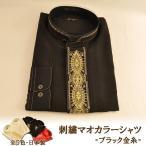 『刺繍マオカラーシャツ(長袖)』(ブラック金糸)(S・M・L・LL)[ステージ衣装・カラオケ衣装(男性・メンズ)]