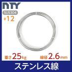 ショッピングステンレス ステンレス線 (#12) 線経2.6mm 約25kg 送料無料!
