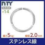 ステンレス線 (#14) 線経2.0mm 約5kg 送料無料...