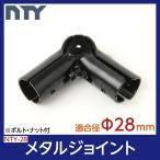 メタルジョイント HJ2 ブラック Φ28mm用 イレクター 互換ジョイント パイプ ジョイント 金具 継手 DIY 棚 中量 軽量 ラック インテリア 組立て
