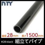 NTY製 パイプ ブラック NTY-1500-BL Φ28 直径28mm 長さ1500mm(イレクターパイプのH-1500 S BLと互換性あり)丸パイプ DIY 棚 中量 軽量 ラック 組立て