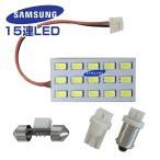 LED ルームランプ 15連 ほとんどの車種に取り付け可能 爆光 超高輝度/サムスン社製高品質LEDチップ搭載 15SMD ホワイト