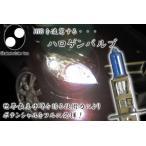 【H1】ハロゲンバルブ4500K/プレミアホワイト明るさ135Wクラス(55W)