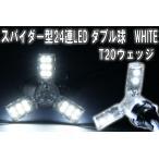 スパイダー3アームLEDバルブT20(ダブル)ホワイト【2個セット】/24ポイント照射ブレーキランプ・テールランプ