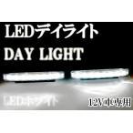 【防水】スリムボディ高輝度LEDデイライト≪ホワイト≫2灯セット
