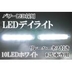 ハイパワー高輝度LED採用【防水】高輝度LEDデイライト≪ホワイト≫2灯セット