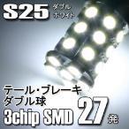 【S25ダブル球】5050SMD/3chip SMD【27連】LEDバルブ/ホワイト2個セット