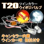【T20】ツインカラーSMD(キャンセラー内蔵)ウインカーポジションバルブキットLED ホワイト/アンバー