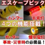 多機能搭載車載用万能LEDハンマー!
