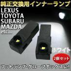 純正交換用LEDインナーランプ ホワイト2個セット/フットランプ/グローブボックス/コンソールボックス/高輝度SMD/レクサス トヨタ スバル マツダ