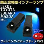 純正交換用LEDインナーランプ ブルー2個セット/フットランプ/グローブボックス/コンソールボックス/高輝度SMD/レクサス トヨタ スバル マツダ