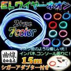光るカラーモール!有機ELワイヤーネオン 1.5m シガーアダプター付き!2タイプ全7色/ELチューブ/ELファイバー