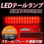 汎用LEDテールランプ 26連LED レッド スモール/ブレーキ連動 取り付けステー付き