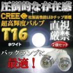 【T16】CREE社製チップ搭載!ホワイト2個セット 超高品質長寿命(バックランプ)クリー