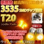 【T20シングル(ピンチ部違い対応)】全面拡散発光!特殊リフレクターLEDバルブ! アンバー2個セット