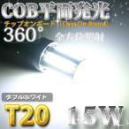 【送料無料】T20ダブル球COB平面発光LED/ホワイト2個セット