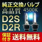 Eマーク取得モデル 高性能D2S/D2R純正交換HIDバーナー(35W)4500K 溶接なしインサート方式