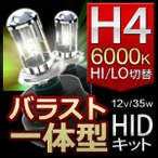 H4 バラスト一体型 オールインワン HI/LO切替 HIDキット 6000K 12V 35W
