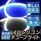 LEDシリコンチューブ ライト 約48cm(ホワイト/ブルー/アンバー)