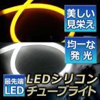 均一発光!美しい見栄え!1本で色の切替可能!ウインカーポジション LEDシリコンチューブライト 約48cm×1本