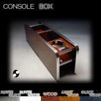 アイシス 10系(ANM1# ZNM10) コンソールボックス(カップホルダー1個タイプ)(木製)