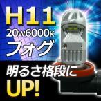 【送料無料】[PHILIPS フィリップス アルティノンタイプ設計]LEDフォグランプ 20W 6000K ホワイト《H8/H11/H16/HB3/HB4》