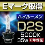 ■Eマーク取得【2年保証】ハイルーメン 純正交換用 HIDバルブ D2S 5000K 35W 高品質 高性能 純正同等クオリティー HIDバーナー《1本販売》