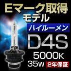 ■Eマーク取得モデル【2年保証】ハイルーメン 純正交換用 HIDバルブ D4S 5000K 35W 高品質 高性能 純正同等クオリティー HIDバーナー《1本販売》
